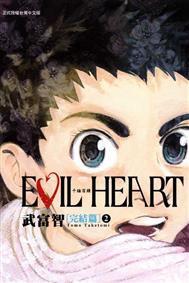 EVIL HEART ~千錘百鍊~完結篇2