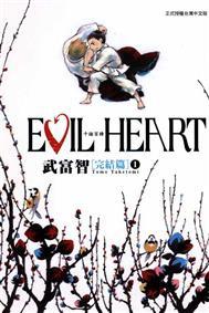 EVIL HEART ~千錘百鍊~完結篇1
