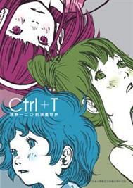 Ctrl+T 淺野一二O的漫畫世界