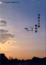 世界末日與黎明前