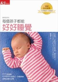 每個孩子都能好好睡覺.jpg