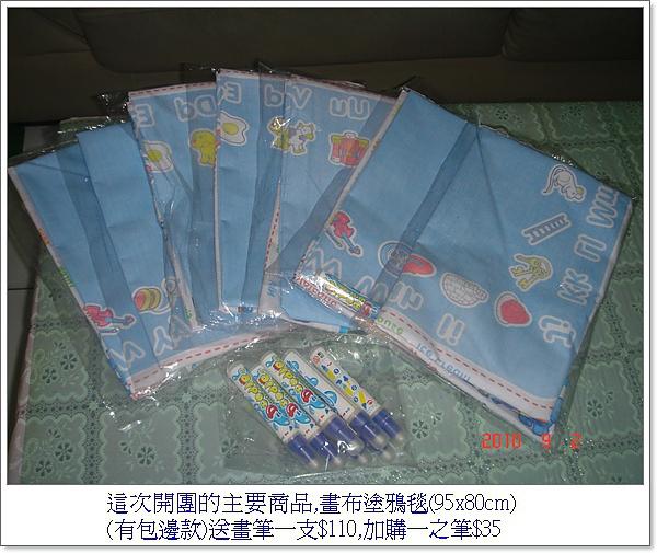 福妹網合媾 (9).JPG