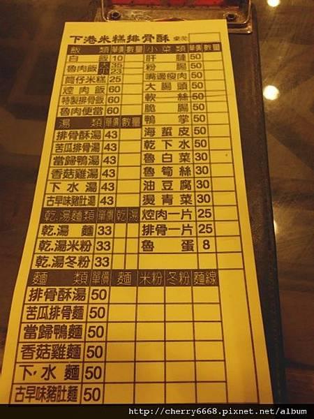 0614下港小吃 (3).JPG