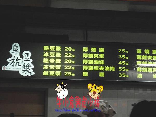 阜杭豆漿 (4).JPG