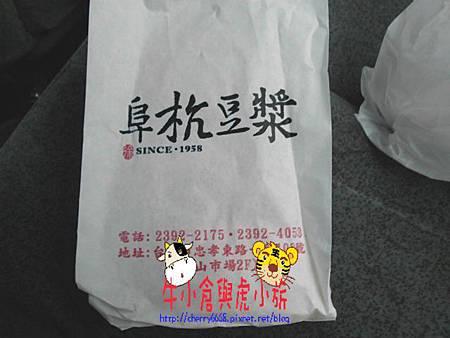 阜杭豆漿 (26).JPG