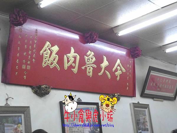 今大滷肉飯 (10).JPG