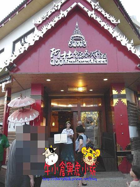 泰式料理 環境.JPG