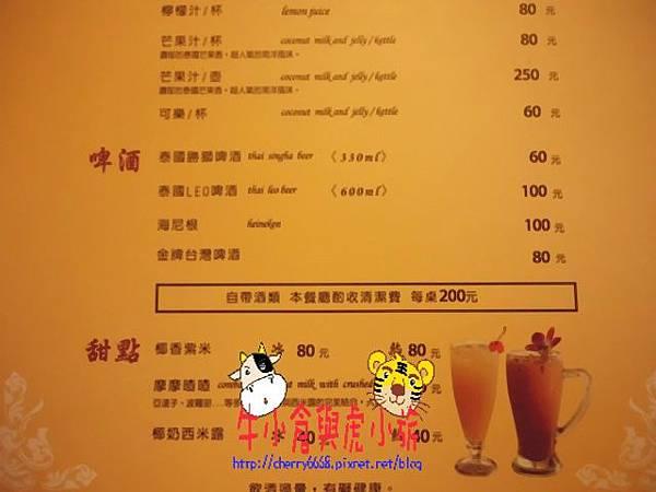泰式料理 菜單 (5).JPG