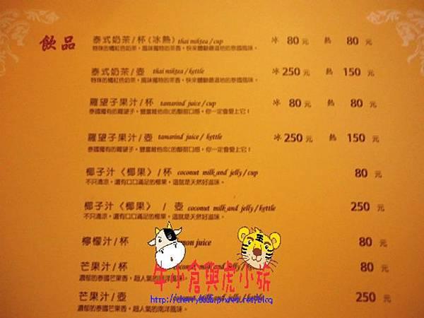 泰式料理 菜單.JPG