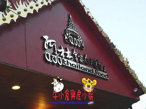 泰式料理 環境 (3).JPG
