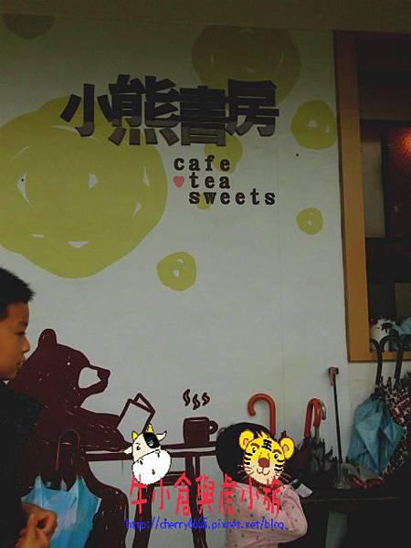 小熊書房 (4).JPG