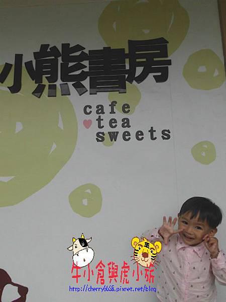 小熊書房 (37).JPG