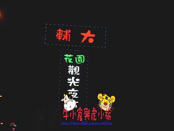 新莊輔大夜市 (1).JPG