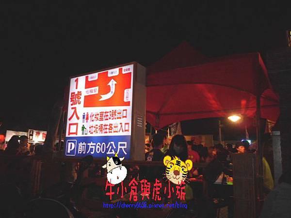 新莊輔大夜市 (2).JPG