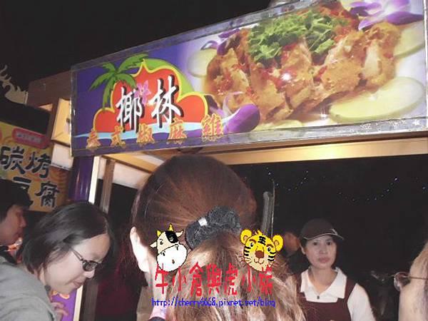 新莊輔大夜市 (10).JPG