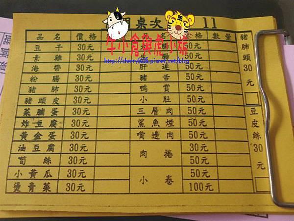 盒子湯 (1).JPG