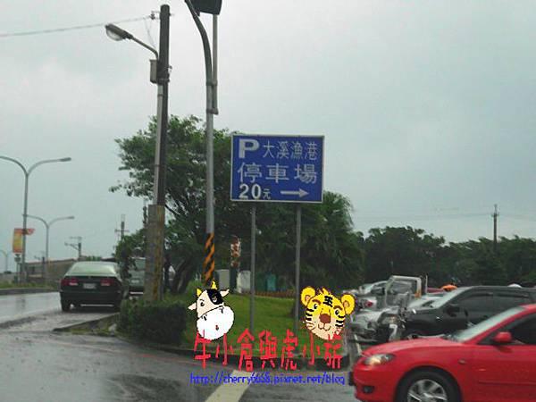 大溪漁港 (1).JPG
