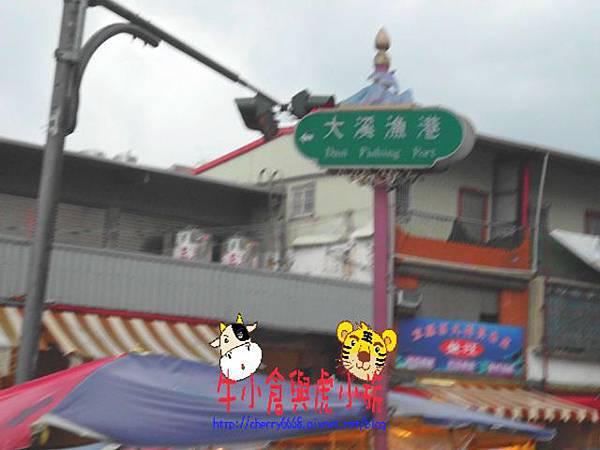 大溪漁港 (2).JPG