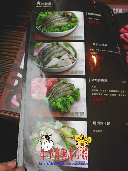 12.11上乘三家火鍋 (6).JPG