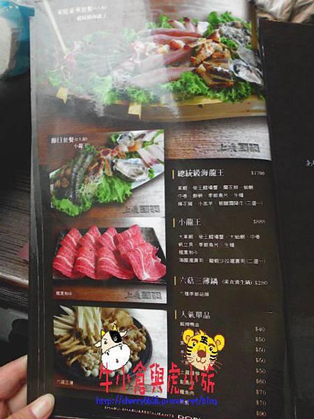 12.11上乘三家火鍋 (8).JPG