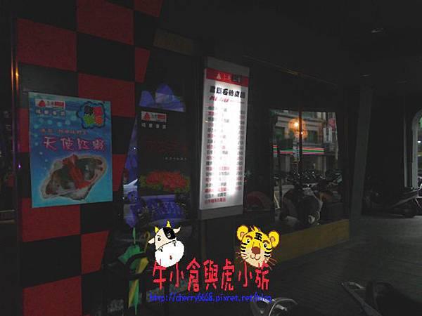 12.11上乘三家火鍋 (22).JPG