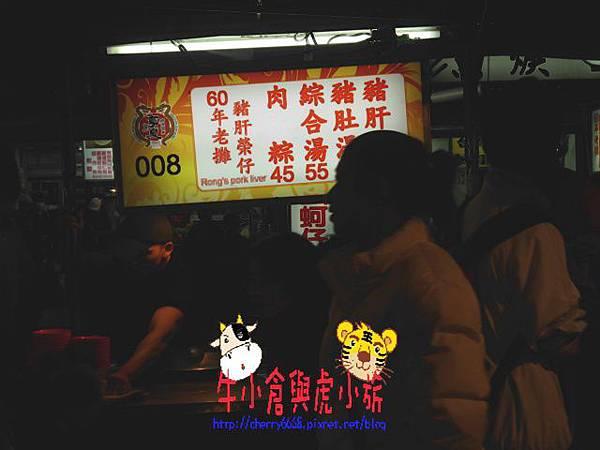 12.19寧夏夜市 (4).JPG