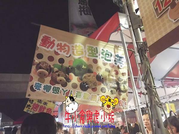 造型蛋糕 (1).JPG