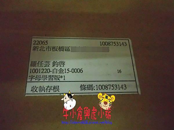 幫寶適集點贈品-tile (2).JPG