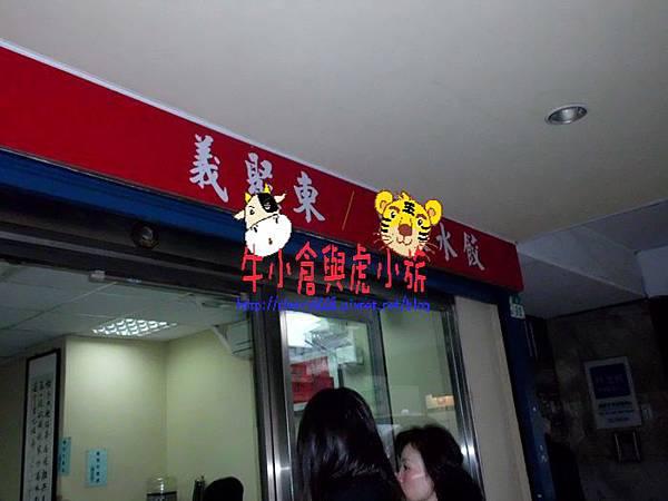韓國街 -美食 (5).JPG