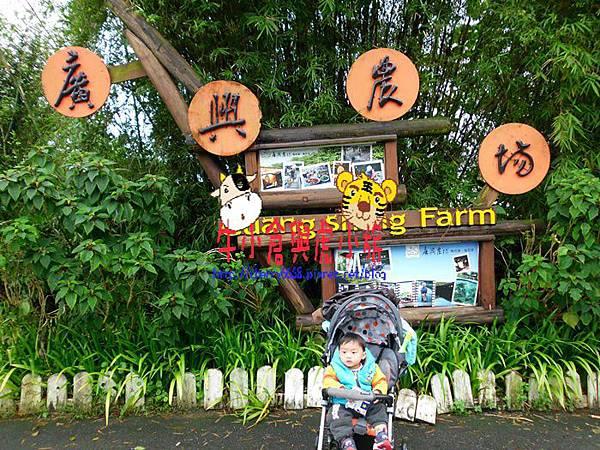 廣興農場 (1)