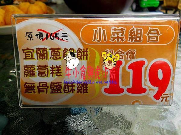 101.03.01中和古早傳說 餐點 (11)