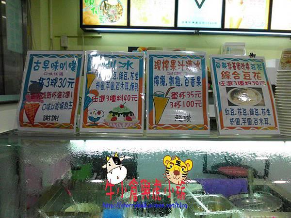 冰淇淋 (4)