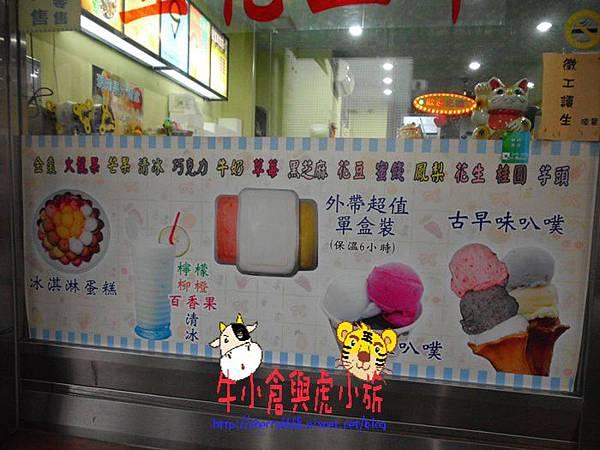 冰淇淋 (9)