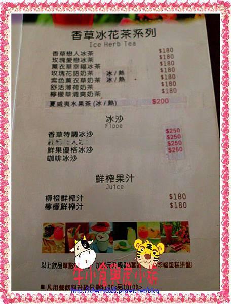 下午茶菜單 (2)