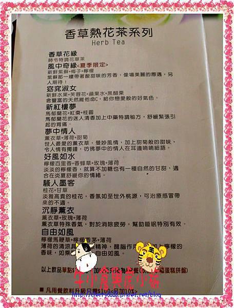 下午茶菜單 (1)