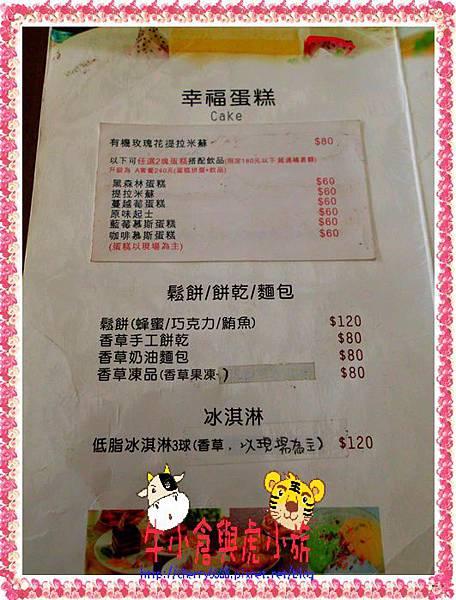 下午茶菜單 (4)