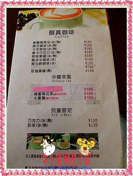 下午茶菜單 (3)