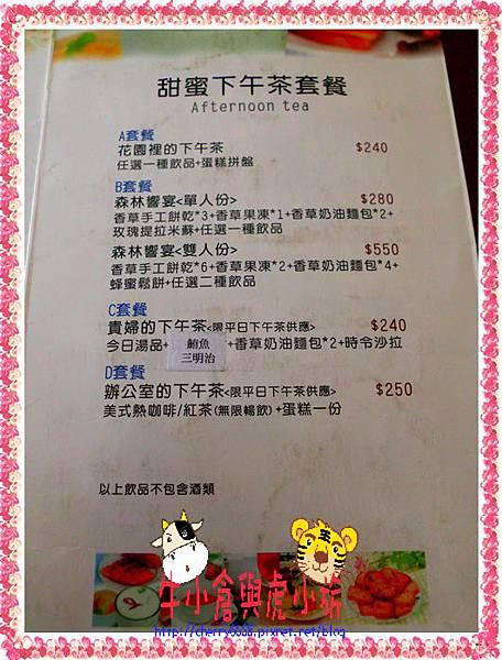 下午茶菜單 (5)