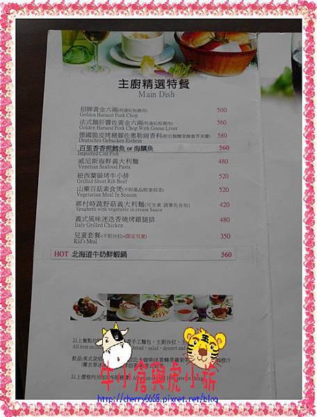 正餐菜單 (1)