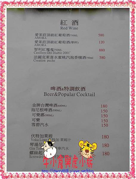 正餐菜單 (3)