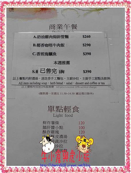 正餐菜單 (6)