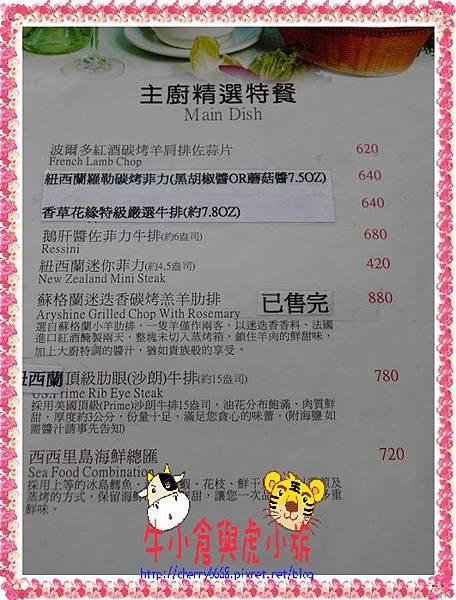 正餐菜單 (4)