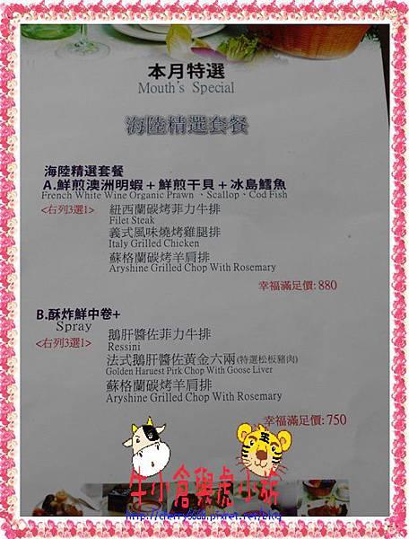 正餐菜單 (5)
