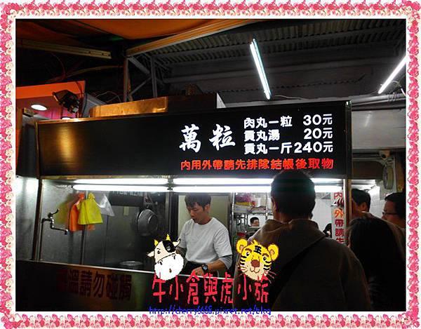 04.04三重三合夜市 (1)