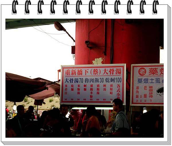 三重跳蚤市場 (6)