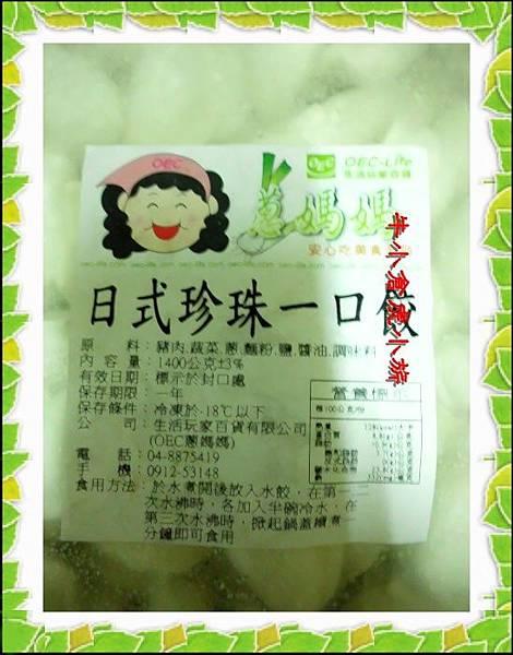 水餃 (4)