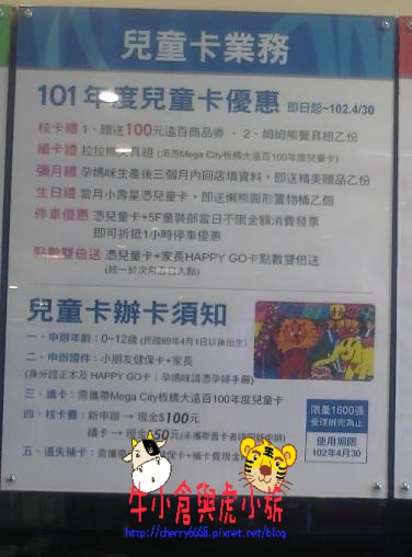 大遠百兒童卡 (8)-crop