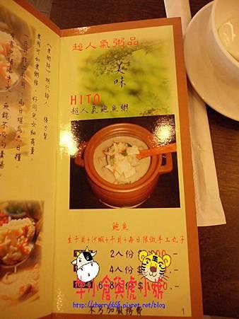 沙鍋粥 (1)