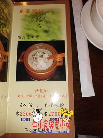 沙鍋粥 (3)