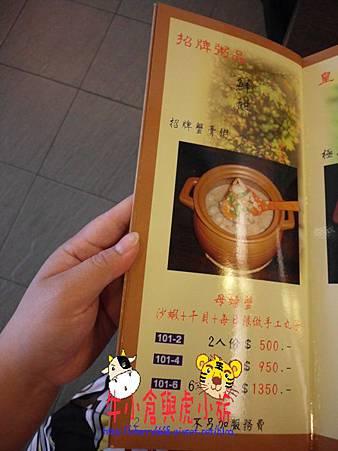 沙鍋粥 (2)